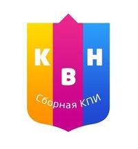 """Сборная КВН """"КПИ"""" """"Киевский Политех"""""""