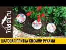 Шаговая плитка для цветника своими руками - 7 дач