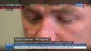 Новости на Россия 24 • Че Гевара Донбасса: Моторола шел в бой первым