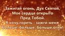 Беларус Зажигай огонь, Дух святойРУС Д