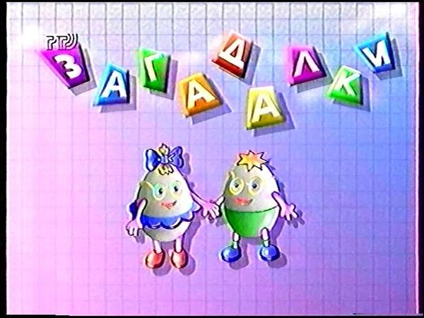 Устами Младенца (РТР, 15.09.1996)