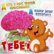 Поздравления С Днем Рождения Розы Привет