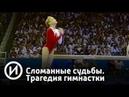 Сломанные судьбы. Трагедия гимнастки | Телеканал История