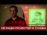 Бочарников Руслан - Не ради почестей и славы (стихотворение к портрету генерала А.А. Романова)