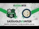 Прогноз на матч серии А Сассуоло Интер 19.08.2018