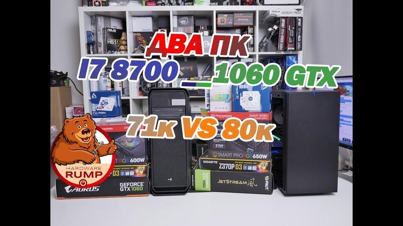 I7 8700 1060 71k vs 80k обсуждение цен