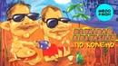 DJ Valdaй DJ Vasiliч - ... по Колено (Альбом 1997 )