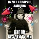 Мария Зайцева фото #27