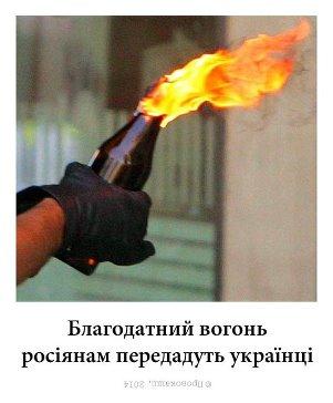 Благодатний вогонь Росії