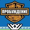 Байк-Рок Фестиваль ПРОБУЖДЕНИЕ 2014