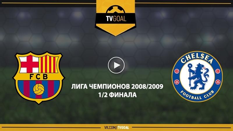 Барселона - Челси. Повтор матча ЛЧ 2009