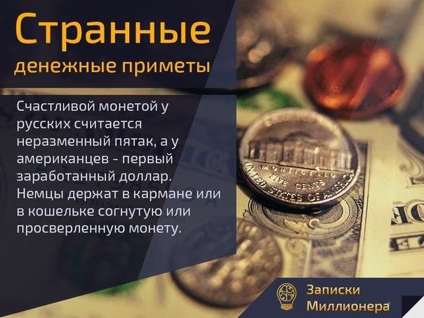 Как сделать чтобы деньги шли к деньгам 313