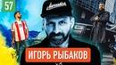 Игорь Рыбаков о миллиардерах ложных целях и успешном успехе
