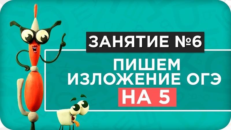Как научиться писать изложение на 5 - ОБОБЩЕНИЕ | Шестое занятие | Онлайн-школа Русского Языка