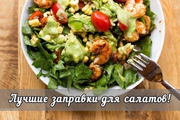 Подборка заправок для салатов