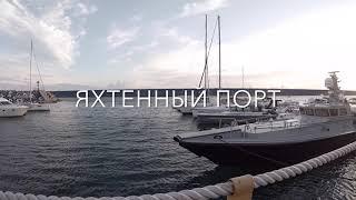 Сочи, Адлер. Sochi, Adler. Яхтенный порт. Имеретинская набережная. Яхты. Парусники