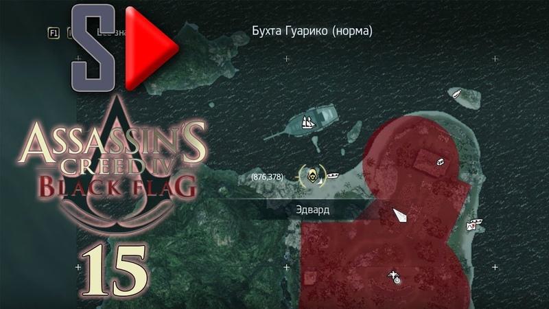 Assassin's Creed IV Black Flag на 100% - 15 Собирательство. Часть 4