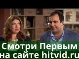 Сериал Дружба народов ТНТ 2014 1 серия все серии