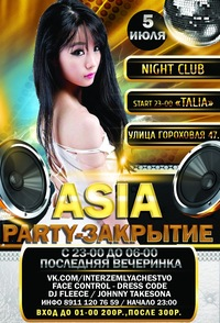 5 ИЮЛЯ ASIA PARTY NIGHT CLUB «TALIA» ЗАКРЫТИЕ