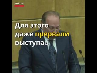 Госдума стоя аплодирует членам Конгресса США, который принимает санкции против России. Просто без комментариев