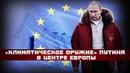 В действии «Климатическое оружие» Путина в центре Европы