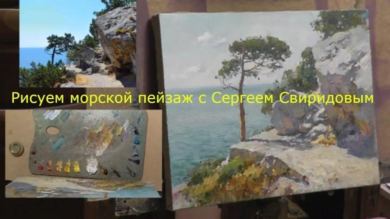 Рисуем поэтапно Морской пейзаж/ живопись маслом. Можжевельник и скалы, часть 2