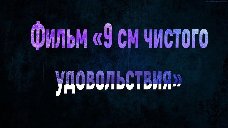 Фильм 9 СМ ЧИСТОГО УДОВОЛЬСТВИЯ (mth prod.)