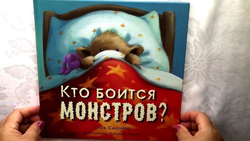 Кто боится монстров Авт Смолман Стив Изд Нигма Обзор