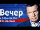 Вечер с Владимиром Соловьевым эфир от 20 03 2018