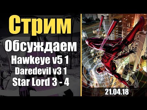 REGEK Стрим - Daredevil v3 1, Hawkeye v5 1, X-Men The Manga 1, Star Lord 3 - 4