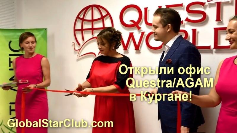 Открыли офис Questra/AGAM в Кургане!