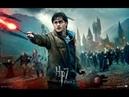 Гарри Поттер и дары смерти 2 часть 1