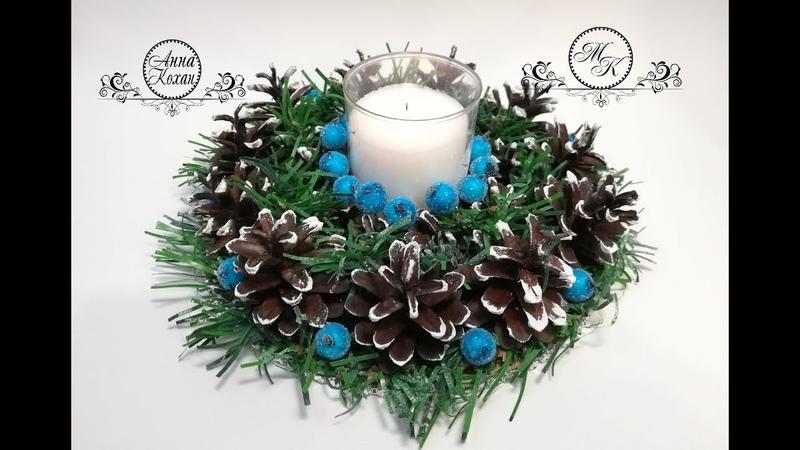 DIY 2019🔵🕯🔵ПОДСВЕЧНИК для декора новогоднего стола из шишек и сахарных ягодок своими руками🔵🕯🔵МК