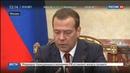 Новости на Россия 24 Медведев недоволен конкуренцией в России