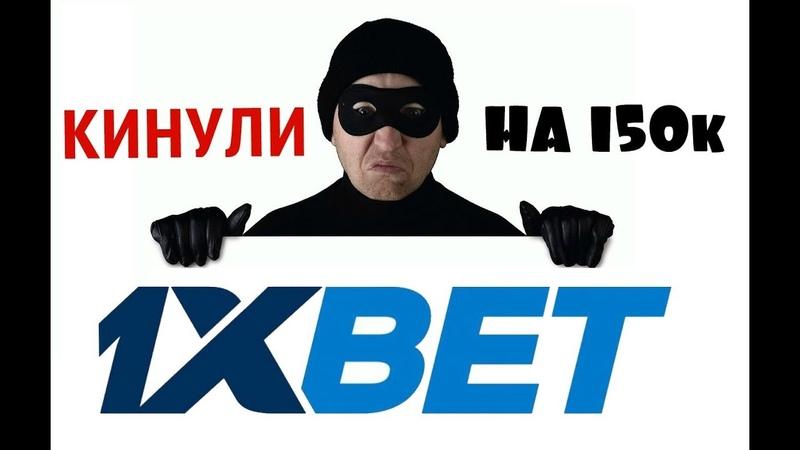МЕНЯ КИНУЛ 1XBET НА 150 000 РУБЛЕЙ