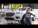 Ford Kuga Обзор дешевле, чем Sportage! ЧтоПочем s04e071