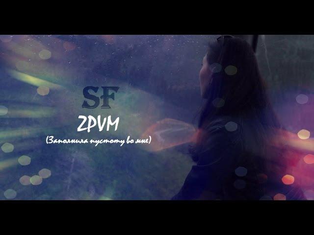 SF - ZPVM (заполнила пустоту во мне)