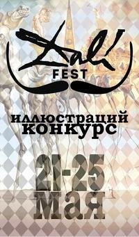 DaliFest - конкурс иллюстраций
