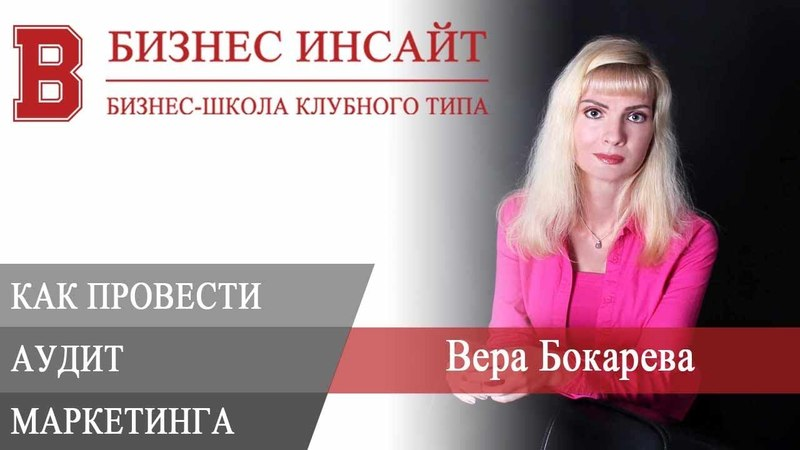 Вера Бокарева. Как провести аудит маркетинга