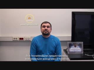 Отзыв Айрата З., участника семинара Эльмана Османова и Юлии Фэм, ноябрь 2018