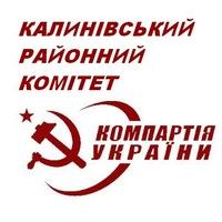 Калинівський Районний-Комітет, 24 марта 1995, Киев, id206533148