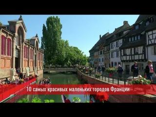 10 самых красивых маленьких городов Франции