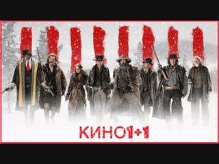 LIVE:KINO1+1 Омерзительная восьмеркаа +18