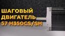 ОБЗОР ШАГОВОГО ДВИГАТЕЛЯ 57 H350CS/SH