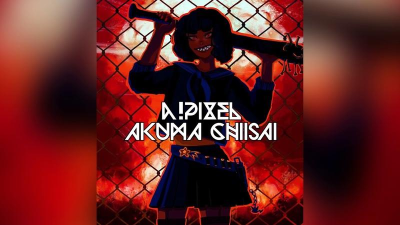 A!Pixel - Akuma Chiisai