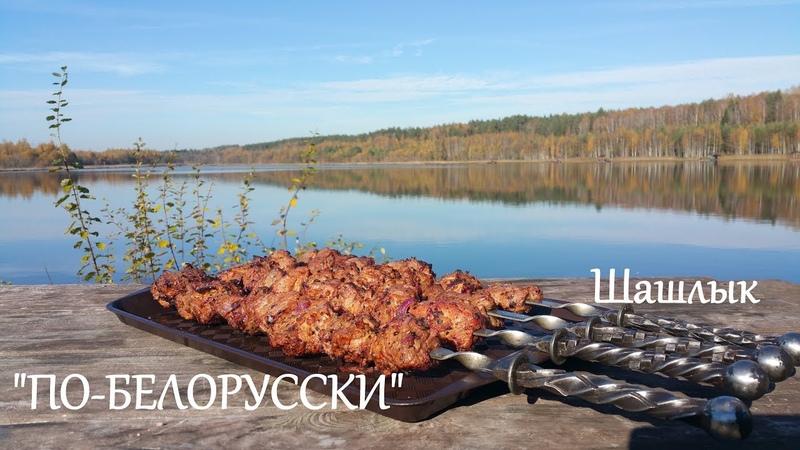 Шашлык ПО БЕЛОРУССКИ закрытие сезона 2018 на Чернице.