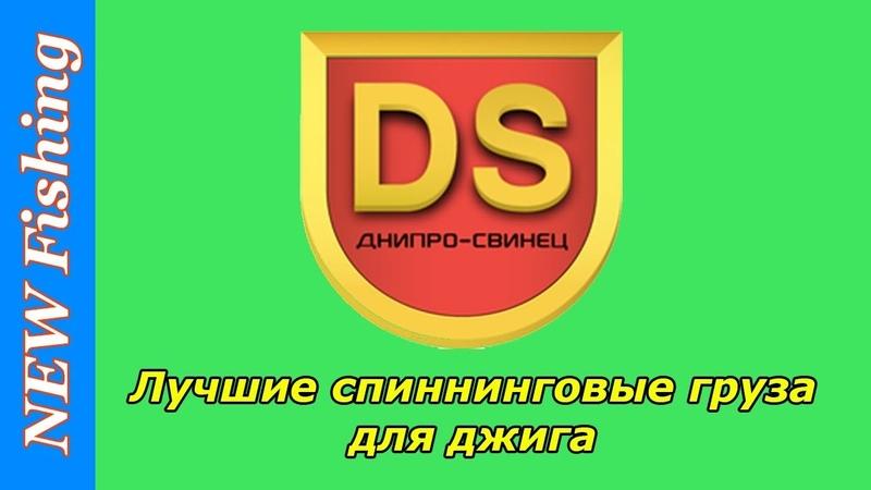 Лучшие спиннинговые груза Днипро-свинец.