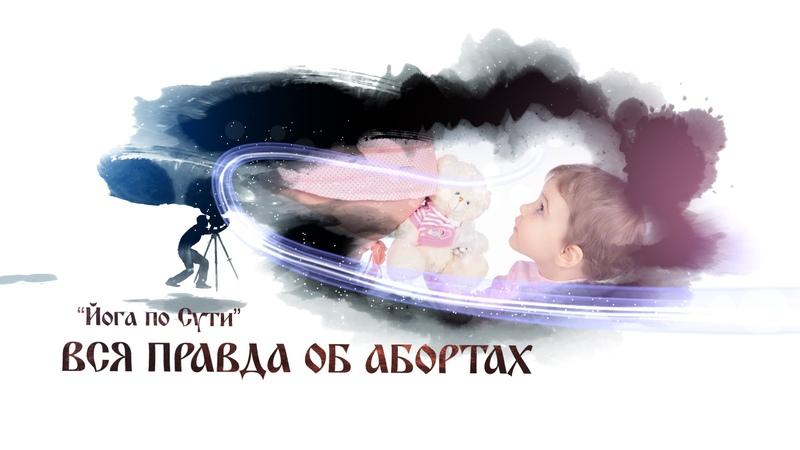 Вся правда об абортах или женский опыт (видео блог Йога по сути oum.ru)