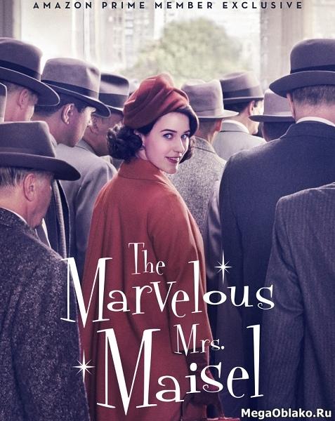 Удивительная миссис Мэйзел (1 сезон: 1-8 серии из 8) / The Marvelous Mrs. Maisel / 2017 / ПМ (Ozz / Jaskier) / WEBRip + WEBRip 720p
