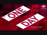Один день с Андреем Ещенко